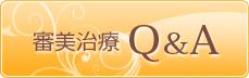審美治療Q&A