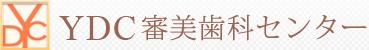 YDC審美歯科センターロゴ