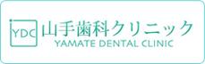 山手歯科クリニック