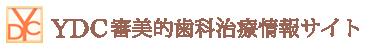 YDC審美的歯科治療情報サイトロゴ